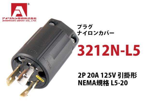 Phích cắm chấu khóa American denki 3212N - L5
