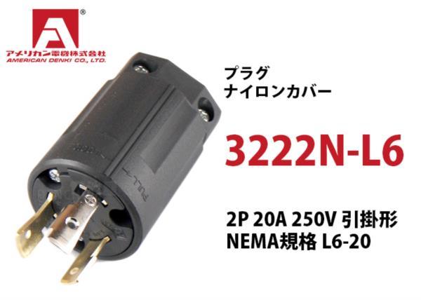 Phích cắm chấu khóa American denki 3222N - L6