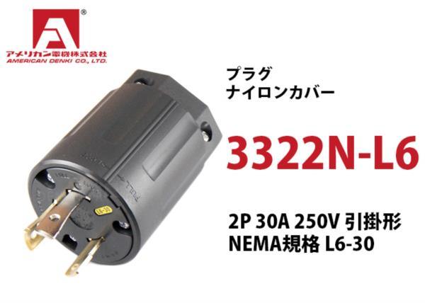 Phích cắm chấu khóa American denki 3322N - L6