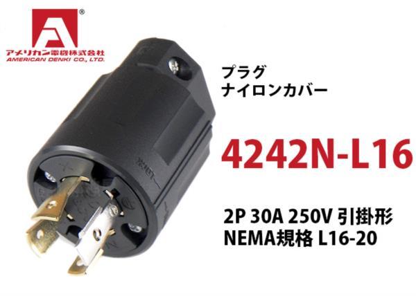 Phích cắm chấu khóa American denki 4242N - L16