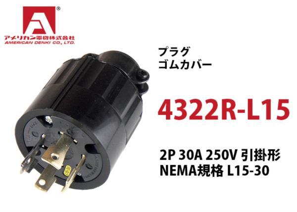Phích cắm cao su chấu khóa American denki 4322R-L15