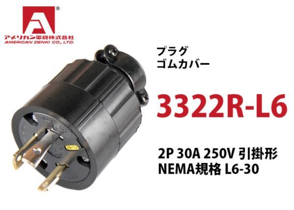 Phích cắm cao su chấu khóa American denki 3322R-L6