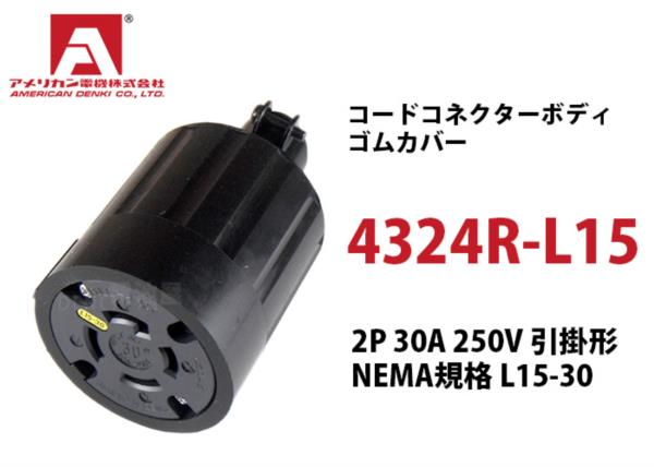 Ổ cắm nối cao su chấu khóa American den ki 4324R-L15