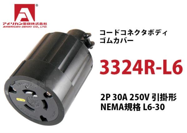 Ổ cắm nối cao su chấu khóa American den ki 3324R-L6