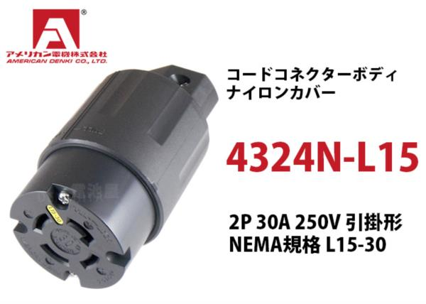 Ổ cắn nối chấu khóa American denki 4324N-L15